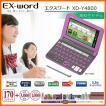 CASIO XD-Y4800MP マゼンダピンク カシオ電子辞書 CASIO エクスワード 高校生モデル