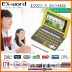 CASIO XD-Y4800YW イエロー カシオ電子辞書 CASIO エクスワード 高校生モデル