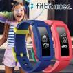 子供向けスマートウォッチ フィットビット Fitbit Ace2 FB414 見守り活動量計 腕時計 歩数計 睡眠計 電話受信 防水 水泳・プールも可能