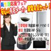 【新生活応援】有名メーカー家電4点セット【日付指定可!送料無料〜】