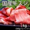 【業務用】国産牛スジ1kg