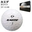 カエデ ゴルフボール KAEDE ホワイト 1ダース 12球 SASO