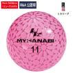 MYHANABI H2 マイハナビ ゴルフボール ピンクシルバー 1スリーブ 3球 お試し 上司 プレゼント ゴルフ好き 飛距離アップ 高級 カラーボール コンペ 景品 父の日