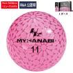 MYHANABI H2 マイハナビ ゴルフボール ピンクシルバー 1ダース(12個入)ゴルフ プレゼント 飛距離 ギフト 誕生日 景品 コンペ 父の日 送料無料 離島沖縄等除く