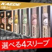 カエデ ゴルフボール KAEDE/KAEDE LUXE  カエデ/カエデラックス6種類から選べる4スリーブ 1ダース お試し