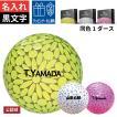 オウンネーム付 MYHANABI H2 マイハナビ 名入れ ゴルフボール 同色1ダース(12球) ホワイト ピンク イエロー ネーム入り 上司 プレゼント 高級 カラーボール