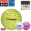オウンネーム付 選べる MYHANABI H2 名入れ ゴルフボール 4スリーブ(1ダース)  ホワイト ピンク イエロー ネーム入り 上司 プレゼント 高級 カラーボール