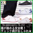 安全靴 76Lubricants 76-212 静電防止安全スニーカー 25-27.0cm 【男性/紳士用】
