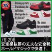 安全靴 76Lubricants 76-200 安全スニーカー 25.5-28.0cm ナナロク安全靴【男性/紳士用】