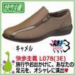 アサヒシューズ 快歩主義 L078 ファスナタイプ レディース(女性用・婦人用) 軽量・高齢者に最適な靴