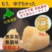 嘉福堂キッチン 北海道産レトルトじゃがいも もう、ゆでちゃった 1kg入×1パック 「送料無料・無添加・無調理・業務用」