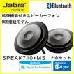 Jabra(ジャブラ) Jabra SPEAK710+ MS USB/Bluetooth両対応 スピーカーフォン 2台セット (連結拡張可能) 7710-309D (GNオーディオ) 【国内正規代理店品】