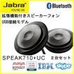 Jabra(ジャブラ) Jabra SPEAK710+ UC USB/Bluetooth両対応 スピーカーフォン 2台セット (連結拡張可能) 7710-409D (GNオーディオ) 【国内正規代理店品】