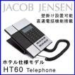 JACOB JENSEN(ヤコブ・イェンセン) HT60 Telephone ホテル仕様電話機 おしゃれ デザイン電話機 シルバー 【正規代理店品】【Paid(請求書後払い)可】