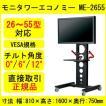 SDS(エスディエス) ME-2655 モニタワー エコノミー (26-55インチ対応) 移動式テレビスタンド  【代引不可】 【請求書払い対応】