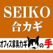 オフィス家具の合カギ SEIKO 生興  机、ワゴン、引違書庫、観音開保管庫、キャビネット、ラテラルキャビネット、ロッカーなど 合鍵 カギ
