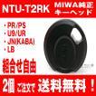 NTU-T2RK MIWA 純正 ノンタッチキー 交換用 キーヘッ...
