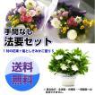 法要セット 菊・しきみアレンジ(小)と選べる一対花束 仏花 菊