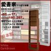 つっぱり本棚 本棚 薄型 本棚 完成品 愛書家 幅60cm ホワイト ブラウン CH-6017 充英アート