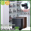 コレクションラック コレクションケース フィギュア 棚 ワイド 奥行29cm ロータイプ CR-8329L 充英アート【在庫限り】