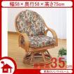籐椅子 籐の椅子 回転座椅子 ラタン 椅子 ミドルハイタイプ 座面高35cm ブラウン IMS583 今枝商店