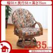 籐椅子 籐の椅子 回転座椅子 ラタン 椅子 ミドルハイタイプ 座面高35cm ダークブラウン IMS583B 今枝商店
