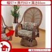 籐椅子 籐の椅子 回転座椅子 ハイタイプ 座面高34cm IMTK666B 今枝商店
