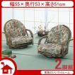 籐椅子 籐の椅子 回転座椅子 ロータイプ2脚セット 座面高18cm IMTK78set 今枝商店