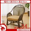 ラタン ソファ ソファー 1人掛け 籐椅子 籐の椅子 籐アームチェアー SH34cm ラタン家具 IMY47B 今枝商店