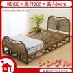 ラタン ベッドフレーム シングルベッド すのこベッド IMY916B 今枝商店