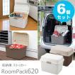 屋外収納ボックス キッチンストッカー プラスチック ROOMPACK620 6個セット JEJ-RP620-6s JEJ