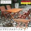ガーデンテーブル 木製 ガーデンテーブル レクタングルテーブル 幅120cm T-7