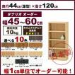 タナリオ オーダー本棚 【幅】45-60cm【奥行】44cm(深型)【高さ】120cm【棚板】通常【素材】F☆☆