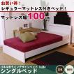 ローベッド シングルベッド 2つ折りレギュラーマットレス付き To284-S 友澤木工