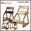 コイズミ 2017年度 ビーノチェア 木製学習椅子 BDC-45NSIV BDC-46NSGR BDC-25NSLP BDC-26NSDB BDC-47WTIV BDC-48WTGR BDC-27WTLP BDC-28WTBK