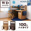 KOIZUMI 2017年度版  学習机 コイズミ ステップアップデスクL 100cmハイタイプ WDS-871WW WDS-872NS WDS-873BS WDS-874WT