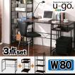 パソコンデスク サイドワゴン シェルフラック 3点セット シンプル スリム PCデスク 幅80 u-go. ウーゴ 3点セット(幅80 デスク+サイドワゴン+シェルフラック) W80