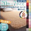 敷きパッド セミダブル 同色2枚セット 洗える コットンタオルの敷きパッド
