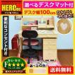 勉強机 学習デスク 学習机 ヒーロー100(アリス)-ART (デスクマット付)学習椅子