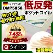 低反発ポケットコイルマットレスDMP-5858-ART クイーン(片面ピロートップ)