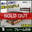 ベット ベッド すのこベッド シングルベッド フレームのみ 超激安ベッド(HRO159)-ART