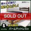 ベット ベッド すのこベッド シングルベッド パームマット付 超激安ベッド(HRO159)-ART