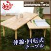 ネストテーブル ローテーブル センターテーブル ツイン(Twin 37002) -ART 万能テーブル 木製 天然木 回転  ラバーウッド材 書道 塾 習字 コンパクト 折りたたみ