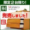 桐チェスト モナコ H90/L120-ART ローチェスト/ハイチェスト