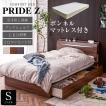 レビューで1年補償 ベッド (収納 収納つき) 宮付き ベット シングルベッド プライドZ(PRIDEZ)/ボンネルコイルマットレス付き-ART 収納ベッド 収納付き LED照明