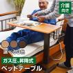 レビューで1年補償  昇降式 サイドテーブル-ART 電動ベッド 介護ベッド オーバーテーブル ベッドサイドテーブル 机 プレゼント 贈り物 おすすめ