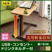 ベッド サイドテーブル レジェンド(コンセント・USB・...