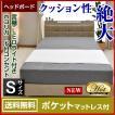 ベッド シングルベッド マットレス付きベッド Hot-ホット- (シングル・ポケットコイルマットレス付き) スノコベッド  木目調  ホワイト オーク
