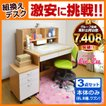 勉強机 学習デスク 学習机 ルル(机のみ)(3Dカネル)-ART 学習椅子