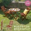 天然木チェアー ガーデンチェアー 折りたたみチェアー 椅子 イス 木製 DIY ガーデニング カフェ バルコニー 庭 ベランダ アウトドア 2脚セット